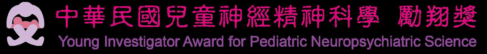中華民國 兒童神經精神科學 勵翔獎 - Young Investigator Award for Pediatric Neuropsychiatric Science